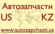 Запчасти для иномарок из США - Шахтинск